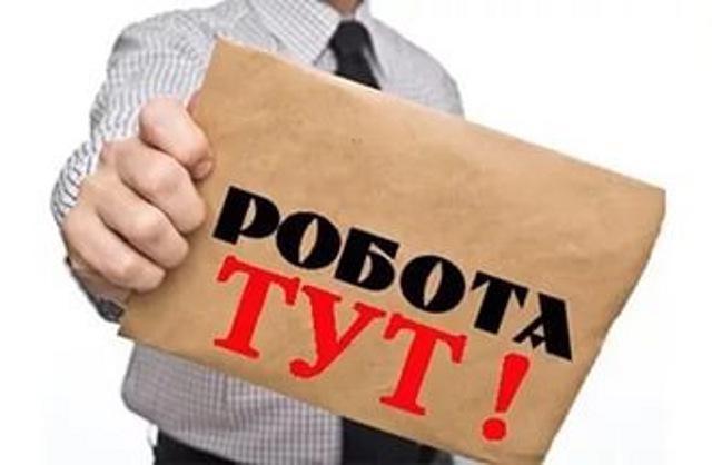 Робота ТУТ: актуальні вакансії Дрогобицького ЦЗ - Медіа Дрогобиччина -  DrogMedia